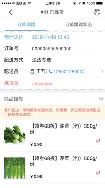 京明管家功能截图-订单详情